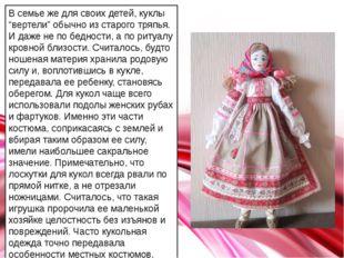 """В семье же для своих детей, куклы """"вертели"""" обычно из старого тряпья. И даже"""