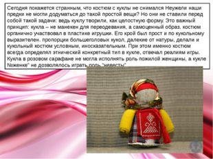 Сегодня покажется странным, что костюм с куклы не снимался Неужели наши предк