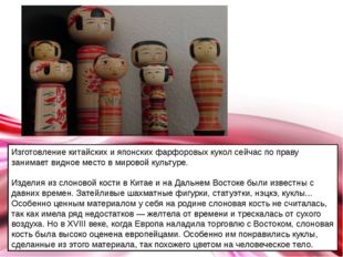 Изготовление китайских и японских фарфоровых кукол сейчас по праву занимает в