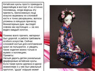 Китайские куклы просто приводили европейцев в восторг. И их отлично понимаешь
