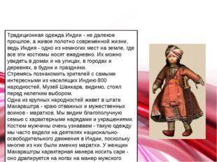 Индийские куклы Традиционная одежда Индии - не далекое прошлое, а живое полот