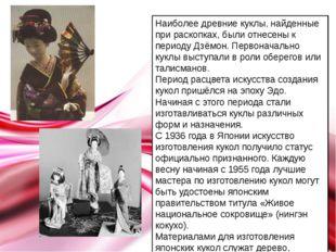 Наиболее древние куклы, найденные при раскопках, были отнесены к периоду Дзём