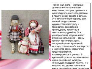 Тряпичная кукла – игрушка с ценными воспитательными качествами, которые приз