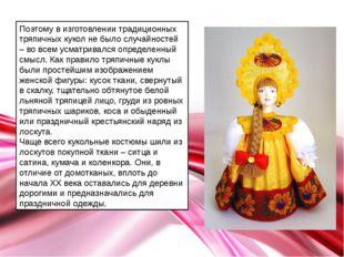 Поэтому в изготовлении традиционных тряпичных кукол не было случайностей – во