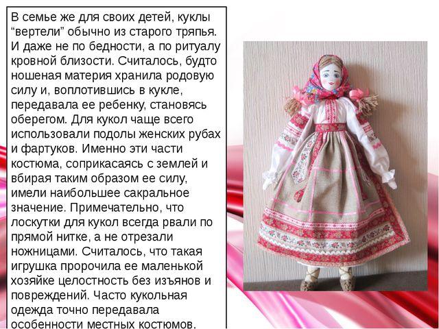 """В семье же для своих детей, куклы """"вертели"""" обычно из старого тряпья. И даже..."""