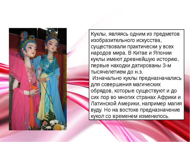 Китайские народные куклы Куклы, являясь одним из предметов изобразительного и...