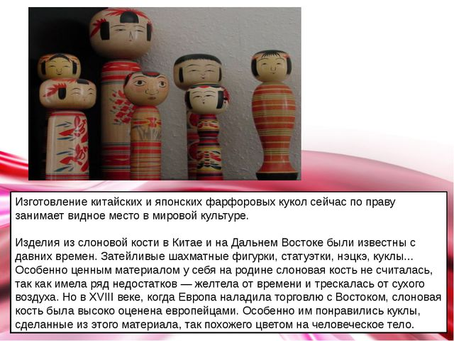 Изготовление китайских и японских фарфоровых кукол сейчас по праву занимает в...