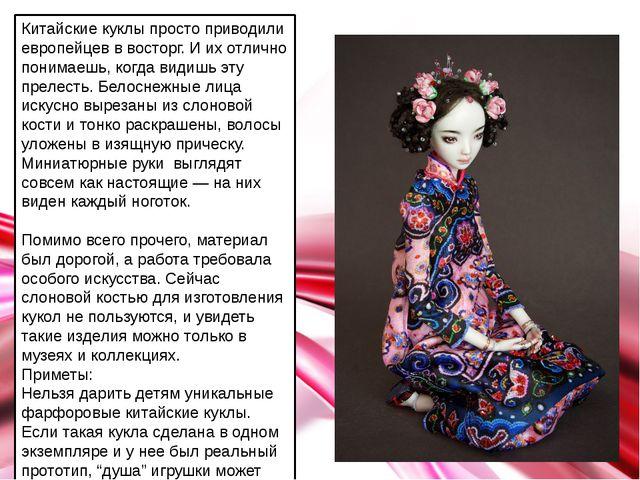 Китайские куклы просто приводили европейцев в восторг. И их отлично понимаешь...