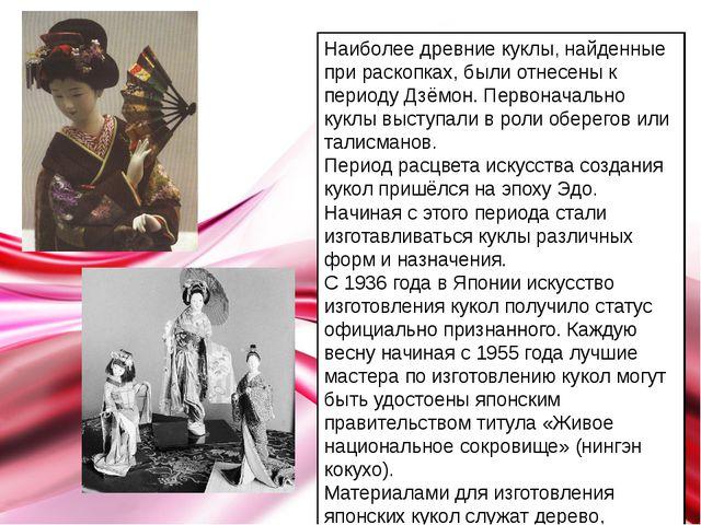 Наиболее древние куклы, найденные при раскопках, были отнесены к периоду Дзём...