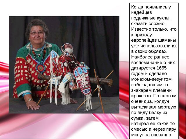 Когда появились у индейцев подвижные куклы, сказать сложно. Известно только,...