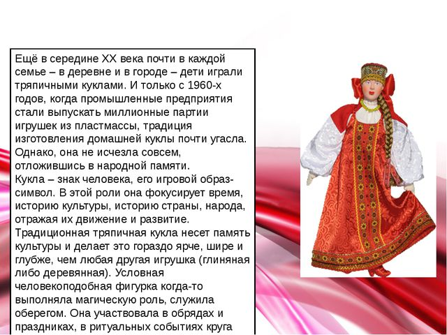 Русские народные куклы Ещё в середине XX века почти в каждой семье – в деревн...