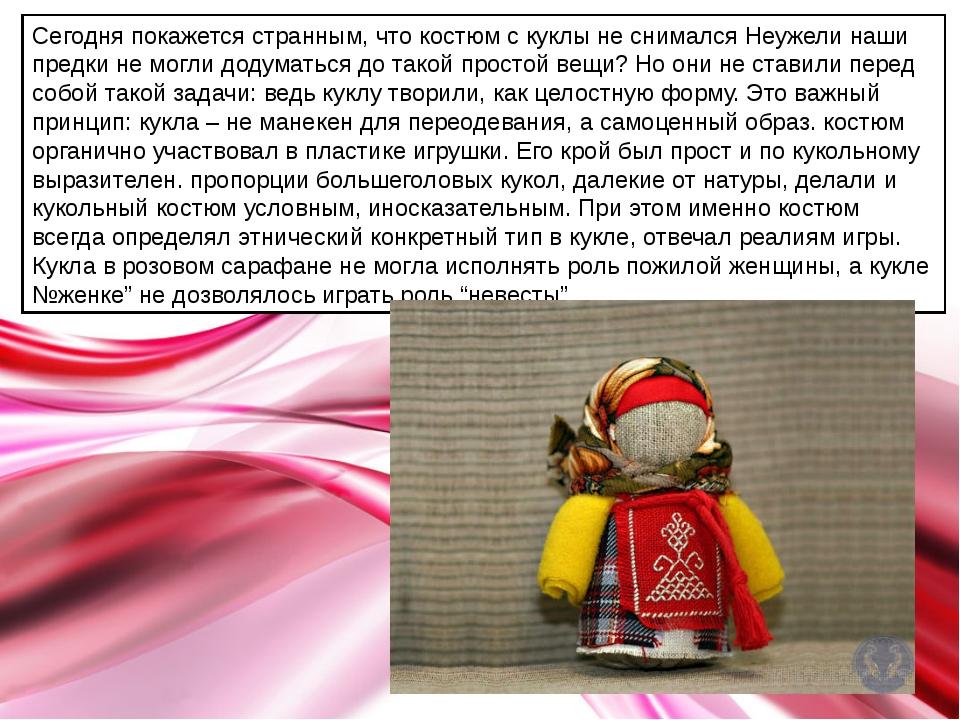 Сегодня покажется странным, что костюм с куклы не снимался Неужели наши предк...