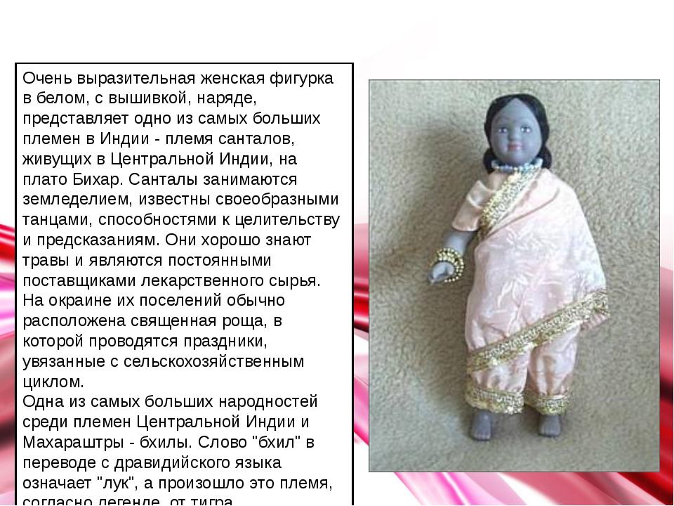 Очень выразительная женская фигурка в белом, с вышивкой, наряде, представляет...