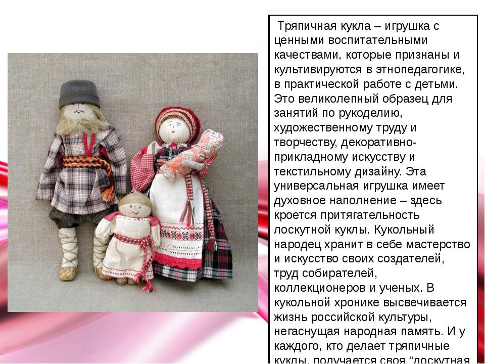 Тряпичная кукла – игрушка с ценными воспитательными качествами, которые приз...