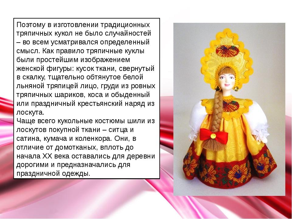 Поэтому в изготовлении традиционных тряпичных кукол не было случайностей – во...