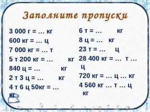 Заполните пропуски 3 000 г = … кг 600 кг = … ц 7 000 кг = … т 5 т 200 кг = …