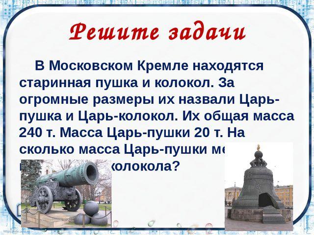 Решите задачи В Московском Кремле находятся старинная пушка и колокол. За ог...