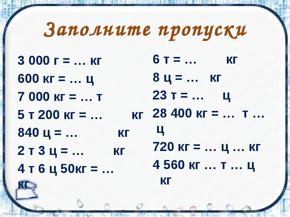 Заполните пропуски 3 000 г = … кг 600 кг = … ц 7 000 кг = … т 5 т 200 кг = …...