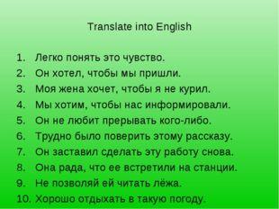 Translate into English Легко понять это чувство. Он хотел, чтобы мы пришли. М