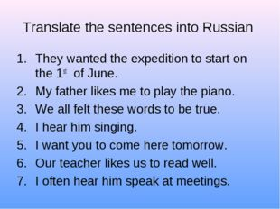 Translate the sentences into Russian They wanted the expedition to start on t