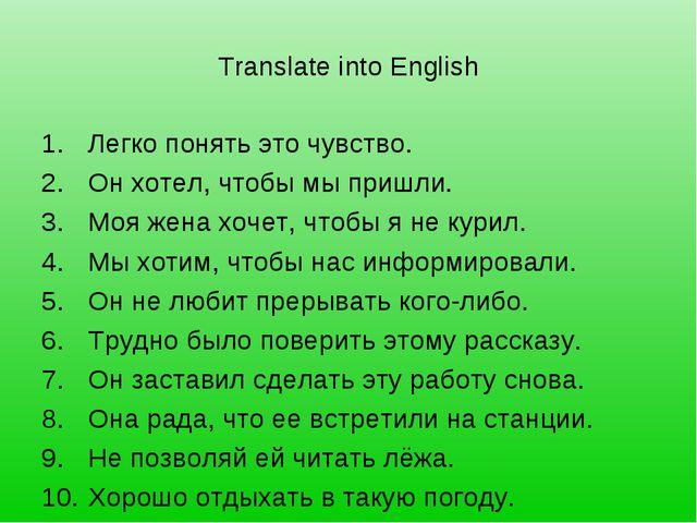 Translate into English Легко понять это чувство. Он хотел, чтобы мы пришли. М...