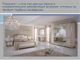 Тиффани - стиль как декоративное и орнаментальное направление модерна, котор
