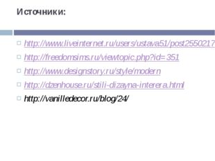 Источники: http://www.liveinternet.ru/users/ustava51/post255021765/ http://fr