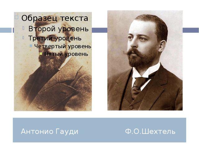 Антонио Гауди Ф.О.Шехтель