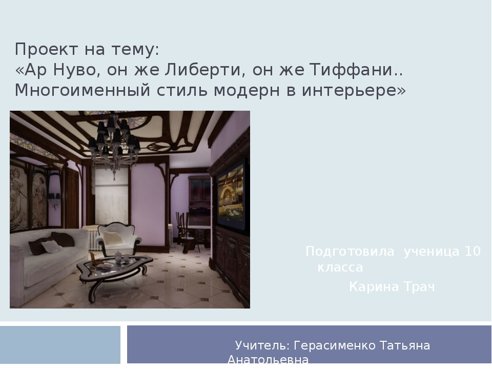 Проект на тему: «Ар Нуво, он же Либерти, он же Тиффани.. Многоименный стиль м...