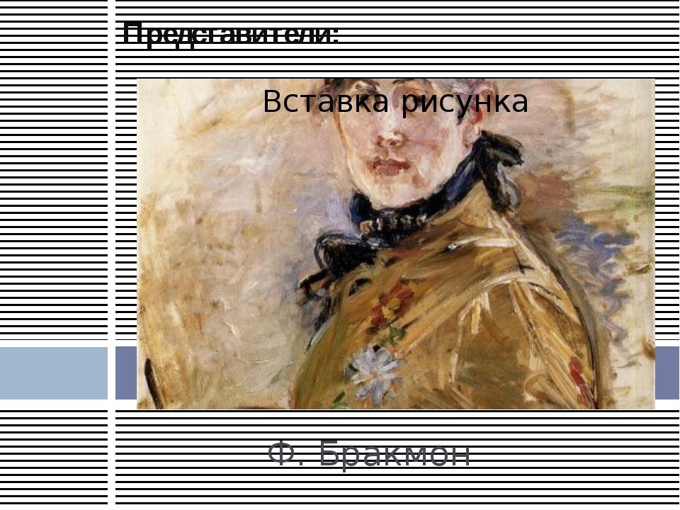 Ф. Бракмон Представители: