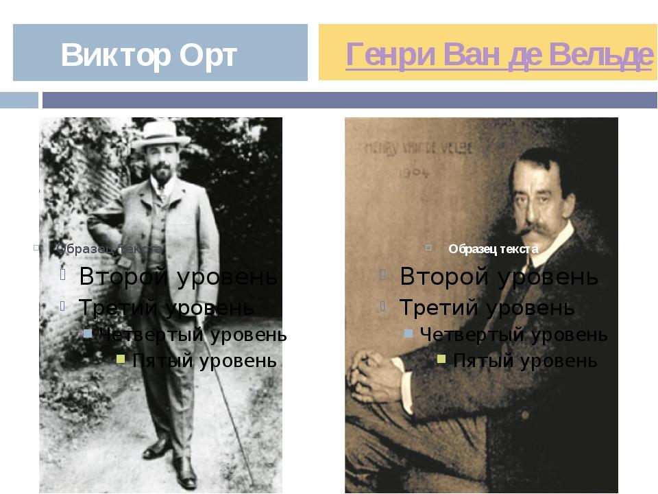 Виктор Орт Генри Ван де Вельде