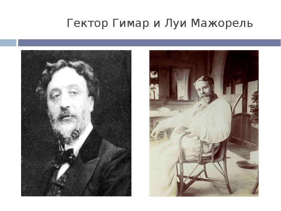 Гектор Гимар и Луи Мажорель