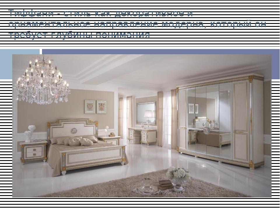 Тиффани - стиль как декоративное и орнаментальное направление модерна, котор...