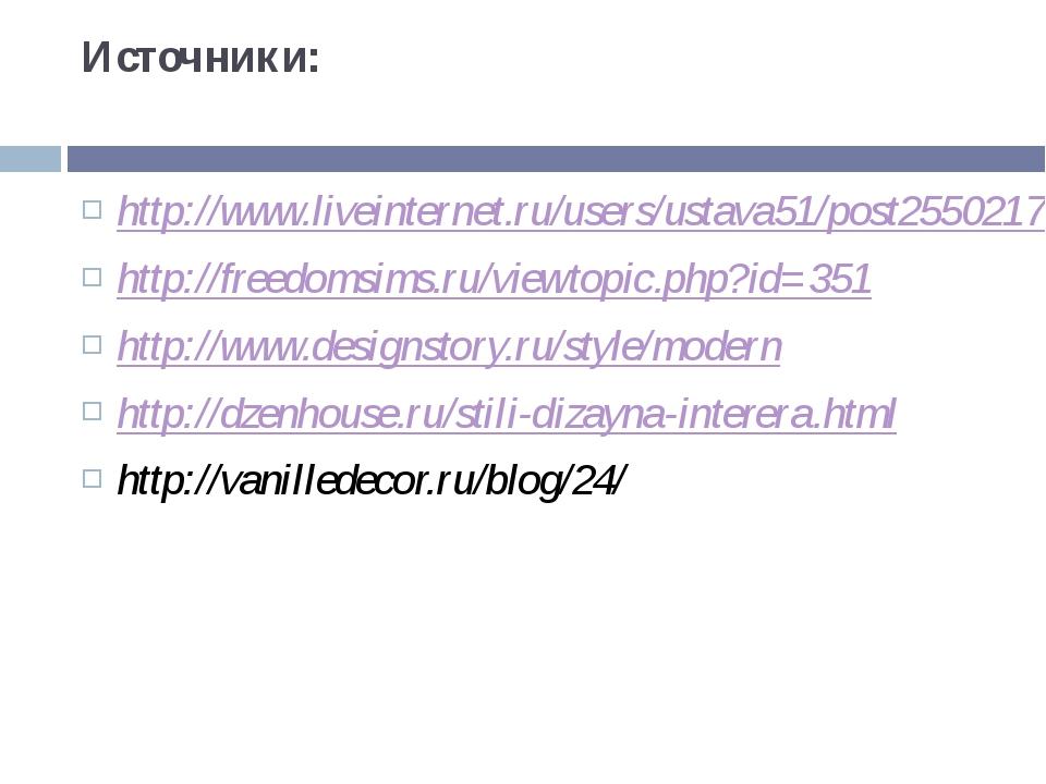 Источники: http://www.liveinternet.ru/users/ustava51/post255021765/ http://fr...