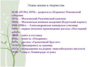 Этапы жизни и творчества 26.08. (07.09.) 1870г.– родился в г.Наровчат Пензенс