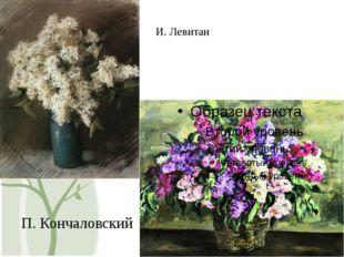 И. Левитан П. Кончаловский