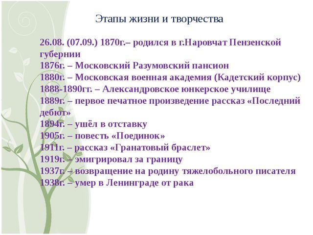 Этапы жизни и творчества 26.08. (07.09.) 1870г.– родился в г.Наровчат Пензенс...