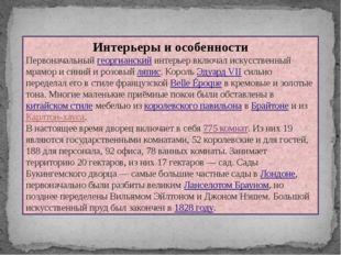 Интерьеры и особенности Первоначальныйгеоргианскийинтерьер включал искусств