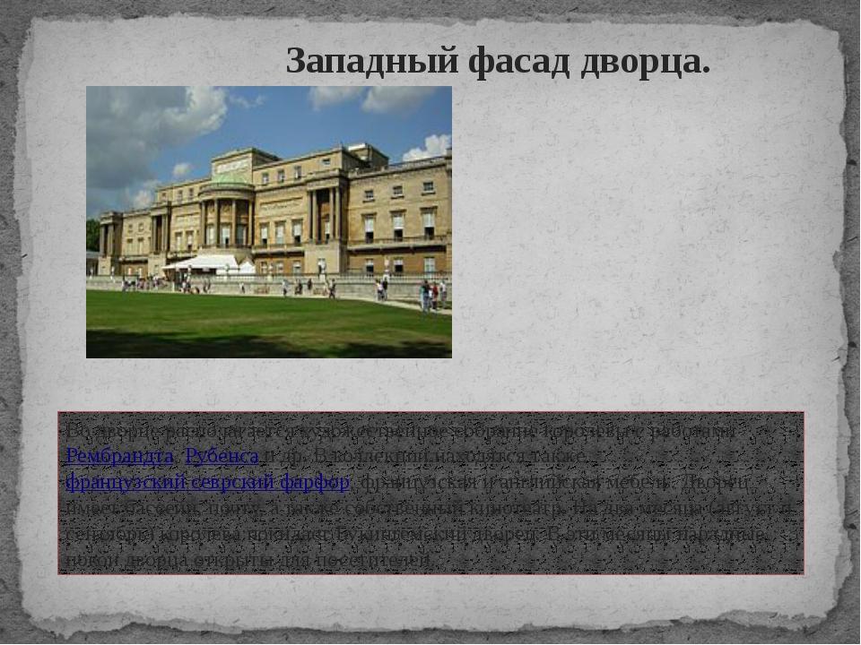 Западный фасад дворца. Во дворце располагается художественное собрание короле...