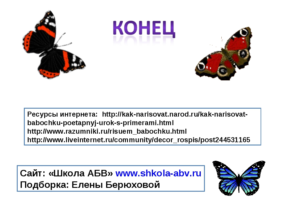 Ресурсы интернета: http://kak-narisovat.narod.ru/kak-narisovat-babochku-poeta...