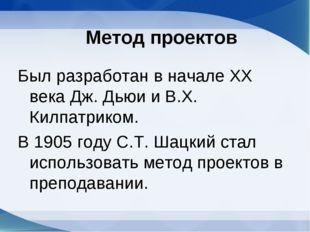 Метод проектов Был разработан в начале XX века Дж. Дьюи и В.Х. Килпатриком. В