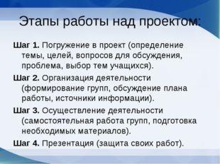 Этапы работы над проектом: Шаг 1. Погружение в проект (определение темы, целе