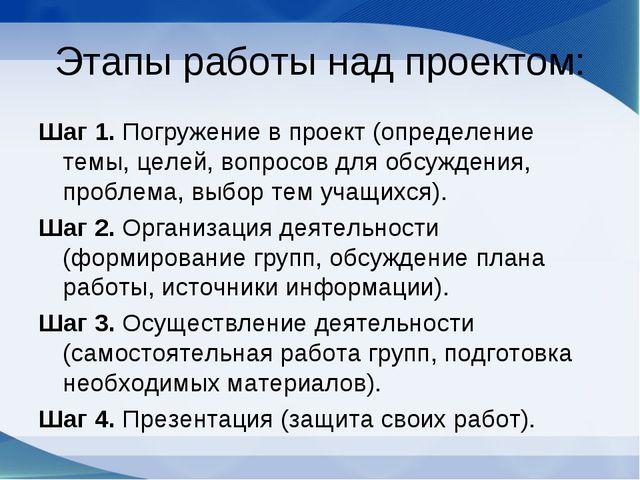 Этапы работы над проектом: Шаг 1. Погружение в проект (определение темы, целе...