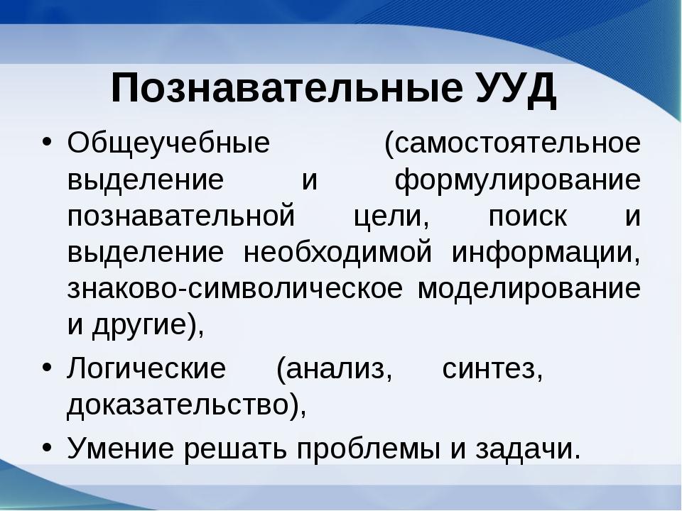 Познавательные УУД Общеучебные (самостоятельное выделение и формулирование по...