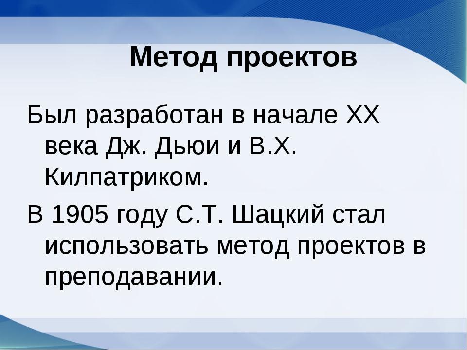 Метод проектов Был разработан в начале XX века Дж. Дьюи и В.Х. Килпатриком. В...
