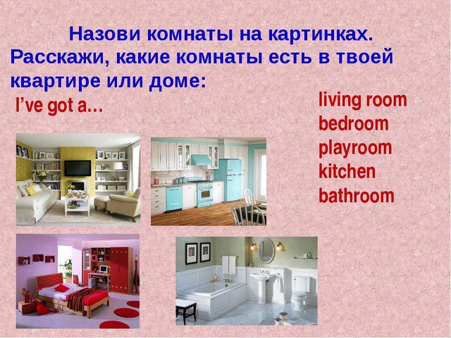 Назови комнаты на картинках. living room bedroom playroom kitchen bathroom Ра...