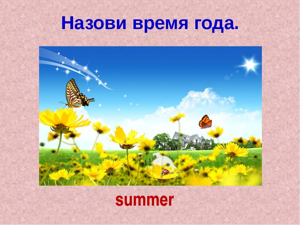 Назови время года. summer