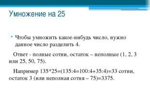 Умножение на 25 Чтобы умножить какое-нибудь число, нужно данное число раздели
