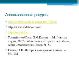 Использованные ресурсы http://global-katalog.ru/item10719.html http://www.sli