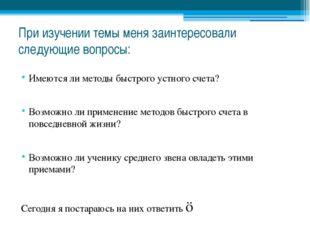 При изучении темы меня заинтересовали следующие вопросы: Имеются ли методы бы